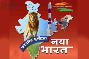 नया भारत- विश्वगुरु बनाने का उद्घोष