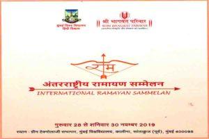 मुंबई में हुआ विराट अंतर्राष्ट्रीय रामायण सम्मेलन