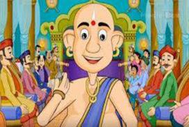 तेनाली राम महामूर्ख