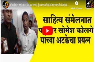 मुंबई तरुण भारत के पत्रकार सोमेश कोलगे को पुलिस के द्वारा गिरफ्तार करने के प्रयत्न