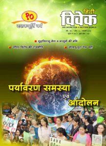 हिंदी विवेक मासिक पत्रिका फरवरी २०२० माह का पर्यावरण विशेषांक प्रकाशित