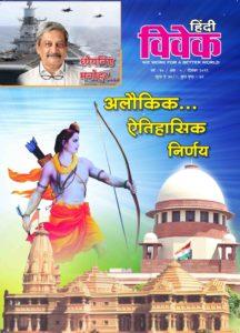 हिंदी विवेक मासिक पत्रिका के दिसम्बर २०१९ माह का अंक प्रकाशित