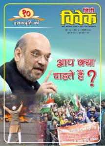 हिंदी विवेक मासिक पत्रिका के जनवरी २०२० माह का अंक प्रकाशित