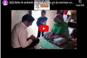 दिल्ली दंगों में शहीद रतनलाल जी के घर पहुंचा हिंदी विवेक