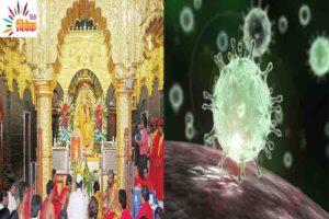 जानिए, कोरोनावायरस की वजह से किन किन मंदिरों में लगे ताले?