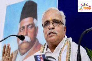 प्रधानमंत्री मोदी  की अपील का संघ ने किया स्वागत, भैया जी जोशी के ट्वीट के बाद बदला शाखा का समय
