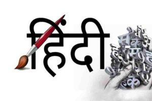 जब हिंदी में बनाना हो करियर, तो ये टिप्स आएंगी काम