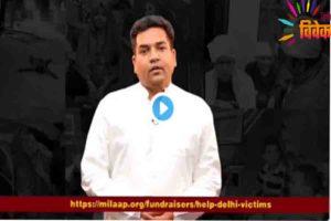 हिन्दू परिवारों की मदद के लिए कपिल मिश्रा ने शुरू किया यह काम