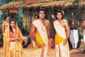 रामायण: अधःपतन की अवधि में फिर से खड़े होने का विश्वास