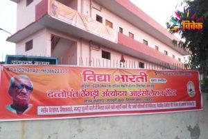 संघ ने फिर दिखाया देश प्रेम, विद्या भारती ने 100 स्कूलों को बनाया आईसोलेशन सेंटर