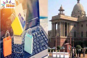 गृह मंत्रालय का नया आदेश, 20 अप्रैल से ऑनलाइन भी मिलेगा सिर्फ जरुरी सामान