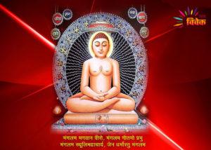 भगवान महावीर ने तो जीवन जीने की कला सिखाई -गिरीश भाई शाह