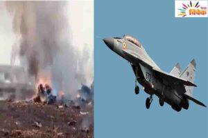 पंजाब में सेना का विमान मिग 29 हुआ क्रैश, पायलट सुरक्षित