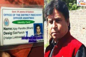 जम्मू-कश्मीर में हिंदू सरपंच  की हत्या से उभरे सवाल