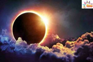 सूर्य ग्रहण एवं प्राकृतिक आपदाएं