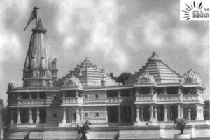 जब मंदिर था तो विवाद किस बात का?