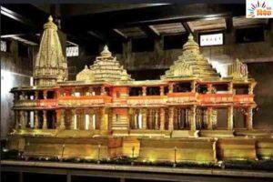 5 अगस्त से शुरु होगा राम मंदिर का भव्य निर्माण