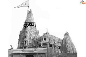 सावन में कृष्ण तीर्थो कि यात्रा
