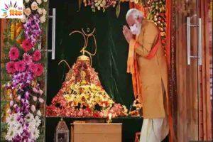 अयोध्या में पीएम मोदी के हाथों हुआ शिलान्यास, पूरे देश में गूंजा जयश्री राम