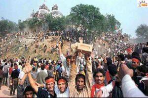 बाबरी विध्वंस से पड़ी भव्य श्रीराम मंदिर की नींव