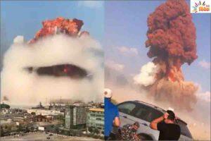 बेरूत के धमाकों से दहल उठी दुनिया
