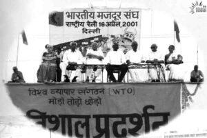 शून्य से प्रारंभ भारतीय मजदूर संघ