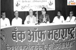 महाराष्ट्र बैंक सेवानिवृत्त संगठन का सामाजिक दृष्टिकोण