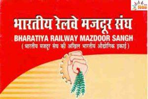 भारतीय रेल्वे मजदूर संघ