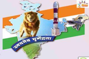 आत्मनिर्भर भारत का गंतव्य