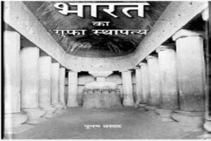 भारतीय स्थापत्य कला का सुन्दर वर्णन करती पुस्तक
