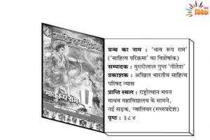 भावरूप राम