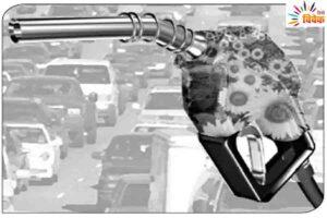 पर्यावरण के लिए अनुकूल ईंधन