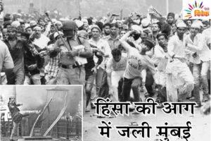 हिंसा की आग में जली मुंबई