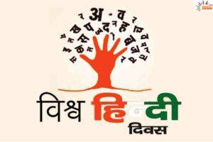 हिन्दी के विकास में फिल्मी-गीतों का योगदान