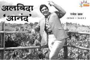 जिंदगी के सफर में गुजर जाते हैं जो मकाम राजेश खन्ना (1942 से 2012 तक)