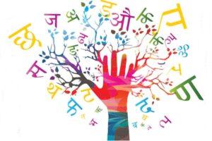 शुद्ध हिन्दी बोलने का प्रयास करें और मातृभाषा बचाएँ
