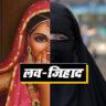 लव-जिहाद की भेंट चढ़ रही हिंदू बेटियां, अंकुश लगाने के लिए सरकार बनाए कठोर कानून!