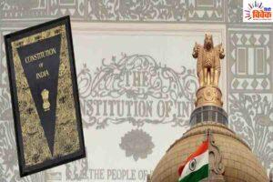 भारतीय संविधान के 70 वर्ष