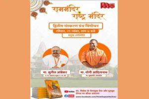 राम मंदिर ते राष्ट्र मंदिर ग्रंथ के विमोचन