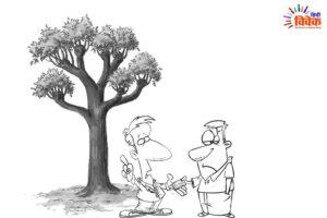 पैसा और पेड़