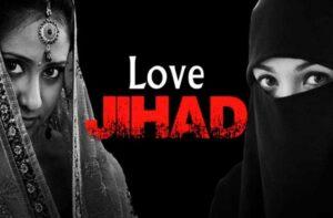 Love-Jihad: जल्द कानून के दायरे में होगा लव जिहाद!