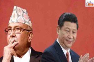 चीन का हस्तक्षेप कमजोर होता नेपाल