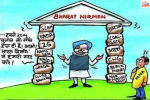 हो रहा है भारत निर्माण?