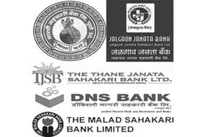 निक्षेप बीमा क्यों सिर्फ सहकारी बैंकों की आवश्यकता है?
