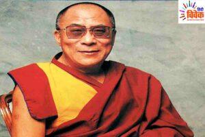 तिब्बती अस्मिता के प्रतीक दलाई लामा