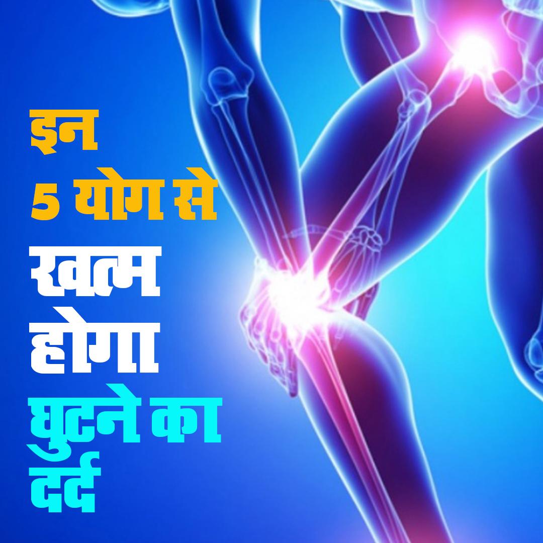 इन 5 योग से खत्म होगा घुटने का दर्द.