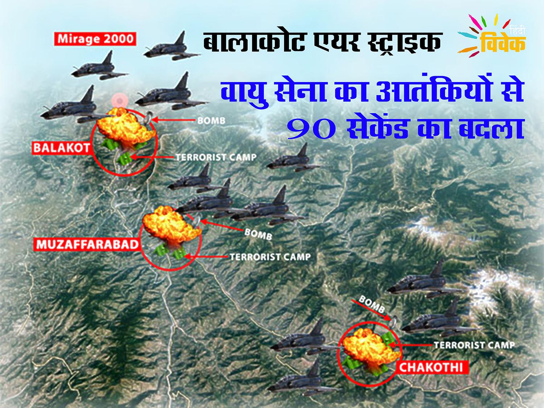 बालाकोट एयर स्ट्राइक: वायु सेना का आतंकियों से 90 सेकेंड का बदला