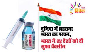 दुनिया में लहराया भारत का परचम, भारत ने 24 देशों को दी मुफ्त वैक्सीन