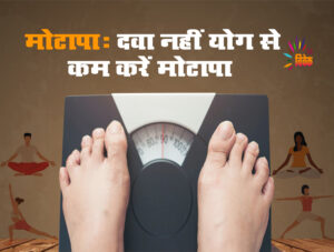 मोटापा: दवा नहीं योग से कम करें मोटापा