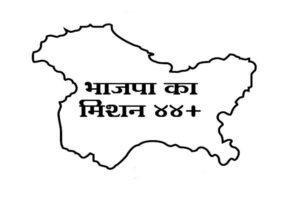 जम्मू-कश्मीर में भाजपा का +44 मिशन